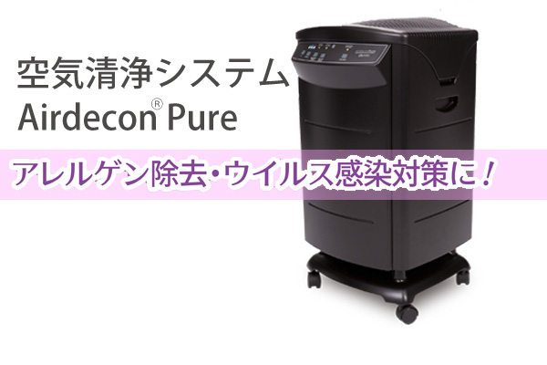 Airdecon Pure